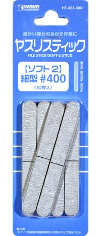 ヤスリスティック ソフト 2 細型 #400 (10枚入)ヤスリ(ウェーブホビーツールシリーズNo.HT-616)商品画像