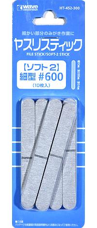 ヤスリスティック ソフト 2 細型 #600 (10枚入)ヤスリ(ウェーブホビーツールシリーズNo.HT-617)商品画像
