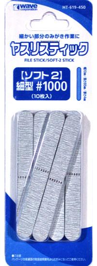 ヤスリスティック ソフト 2 細型 #1000 (10枚入)ヤスリ(ウェーブホビーツールシリーズNo.HT-619)商品画像