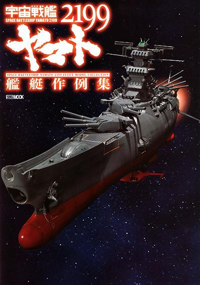 宇宙戦艦ヤマト 2199 艦艇作例集本(ホビージャパンHOBBY JAPAN MOOKNo.68146-54)商品画像