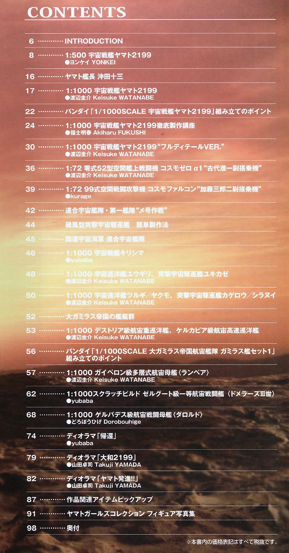 宇宙戦艦ヤマト 2199 艦艇作例集本(ホビージャパンHOBBY JAPAN MOOKNo.68146-54)商品画像_1