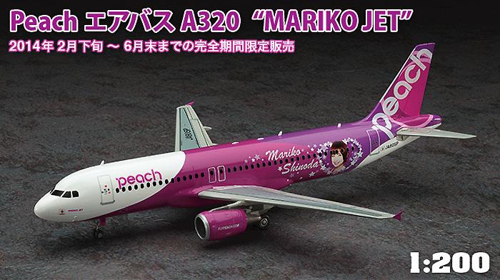 Peach エアバス A320 MARIKO JETプラモデル(ハセガワ1/200 飛行機 限定生産No.10804)商品画像_3