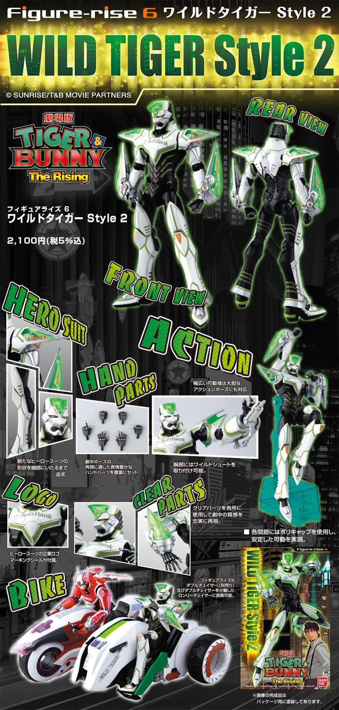 ワイルドタイガー Style 2 (劇場版 TIGER&BUNNY The Beginning)プラモデル(バンダイフィギュアライズ 6No.0189474)商品画像_3