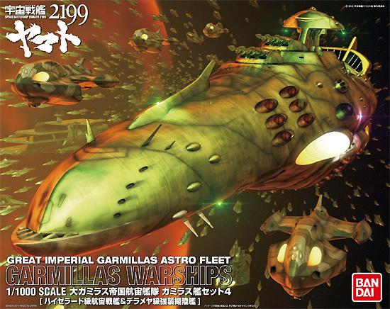 大ガミラス帝国航宙艦隊 ガミラス艦セット 4 (ハイゼラード級航宙戦艦 & デラメヤ級強襲揚陸艦)プラモデル(バンダイ宇宙戦艦ヤマト 2199No.0189482)商品画像