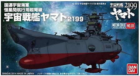 宇宙戦艦ヤマト 2199プラモデル(バンダイ宇宙戦艦ヤマト2199 メカコレクションNo.001)商品画像