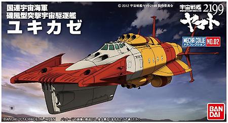 ユキカゼプラモデル(バンダイ宇宙戦艦ヤマト2199 メカコレクションNo.002)商品画像