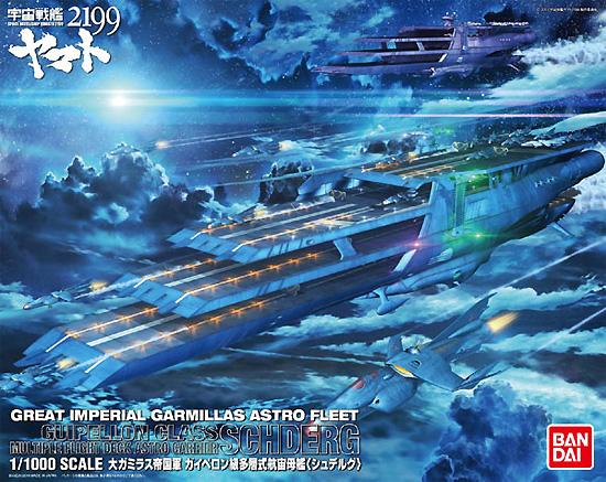 大ガミラス帝国軍 ガイペロン級 多層式航宙母艦 シュデルグプラモデル(バンダイ宇宙戦艦ヤマト 2199No.0189491)商品画像