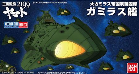 ガミラス艦プラモデル(バンダイ宇宙戦艦ヤマト2199 メカコレクションNo.003)商品画像