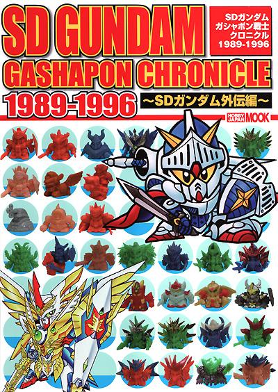 SDガンダム ガシャポン戦士 クロニクル 1989-1996 -SDガンダム外伝編-カタログ(ホビージャパンHOBBY JAPAN MOOKNo.68146-62)商品画像