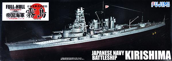 日本海軍 高速戦艦 霧島 1941年12月 デラックス エッチングパーツ付きプラモデル(フジミ1/700 帝国海軍シリーズNo.SPOT-004)商品画像