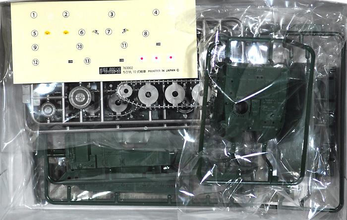 10式戦車プラモデル(フジミちび丸ミリタリーNo.旧001)商品画像_1