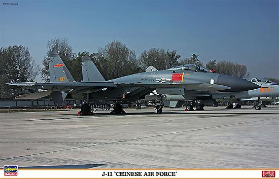 J-11 中国空軍プラモデル(ハセガワ1/72 飛行機 限定生産No.02090)商品画像