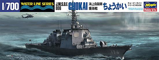 海上自衛隊 護衛艦 ちょうかいプラモデル(ハセガワ1/700 ウォーターラインシリーズNo.030)商品画像