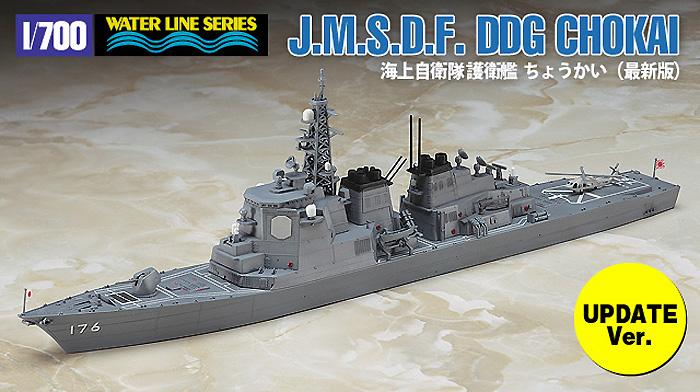 海上自衛隊 護衛艦 ちょうかいプラモデル(ハセガワ1/700 ウォーターラインシリーズNo.030)商品画像_3