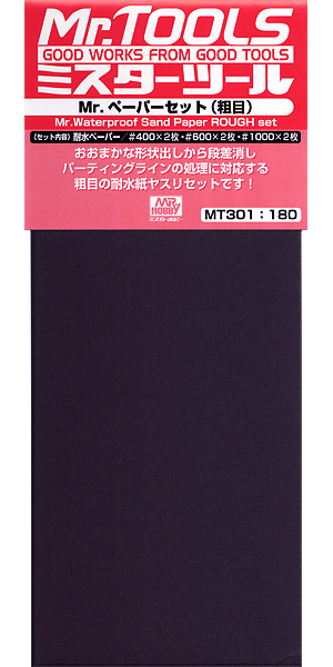 Mr.ペーパーセット (粗目)紙やすり(GSIクレオス研磨 切削 彫刻No.MT301)商品画像