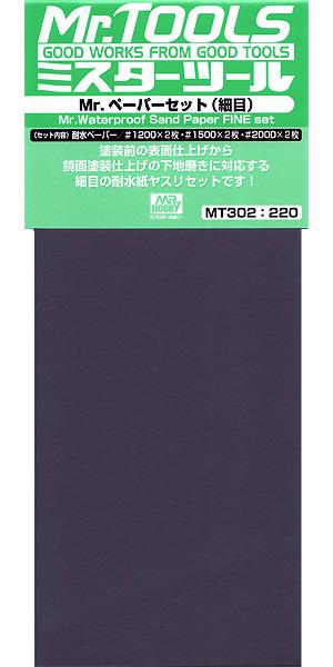 Mr.ペーパーセット (細目)紙やすり(GSIクレオス研磨 切削 彫刻No.MT302)商品画像