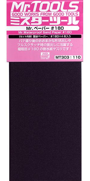 Mr.ペーパー #180紙やすり(GSIクレオス研磨 切削 彫刻No.MT303)商品画像