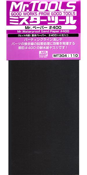 Mr.ペーパー #400紙やすり(GSIクレオス研磨 切削 彫刻No.MT304)商品画像