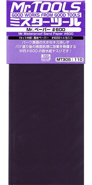 Mr.ペーパー #600紙やすり(GSIクレオス研磨 切削 彫刻No.MT305)商品画像