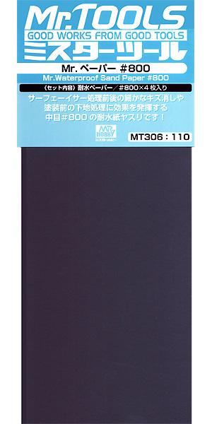 Mr.ペーパー #800紙やすり(GSIクレオス研磨 切削 彫刻No.MT306)商品画像