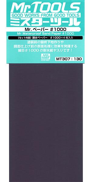 Mr.ペーパー #1000紙やすり(GSIクレオス研磨 切削 彫刻No.MT307)商品画像