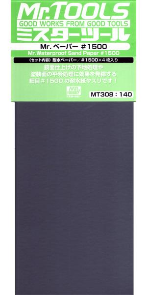 Mr.ペーパー #1500紙やすり(GSIクレオス研磨 切削 彫刻No.MT308)商品画像