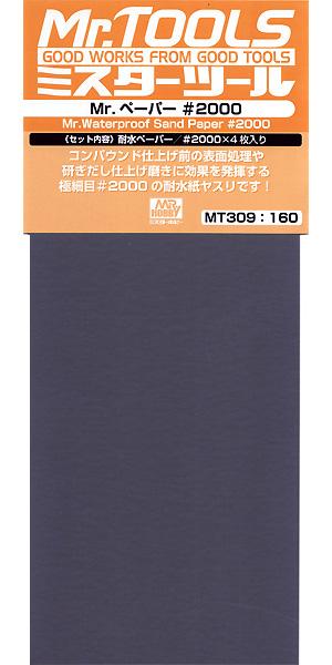 Mr.ペーパー #2000紙やすり(GSIクレオス研磨 切削 彫刻No.MT309)商品画像