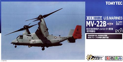 アメリカ海兵隊 MV-22B オスプレイ 第265海兵隊 中型ティルトローター飛行隊 (普天間基地)プラモデル(トミーテック技MIXNo.HC201)商品画像