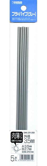プラ=パイプ (グレー) 肉薄 外径 3.5mmプラスチックパイプ(ウェーブマテリアルNo.OM-231)商品画像