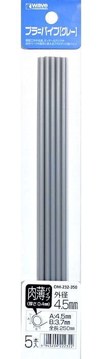 プラ=パイプ (グレー) 肉薄 外径 4.5mmプラスチックパイプ(ウェーブマテリアルNo.OM-232)商品画像