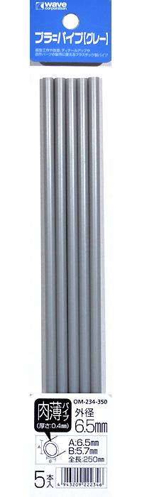 プラ=パイプ (グレー) 肉薄 外径 6.5mmプラスチックパイプ(ウェーブマテリアルNo.OM-234)商品画像