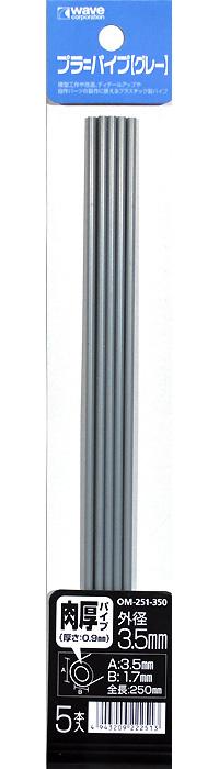 プラ=パイプ (グレー) 肉厚 外径 3.5mmプラスチックパイプ(ウェーブマテリアルNo.OM-251)商品画像