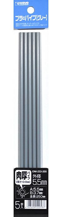プラ=パイプ (グレー) 肉厚 外径 5.5mmプラスチックパイプ(ウェーブマテリアルNo.OM-253)商品画像