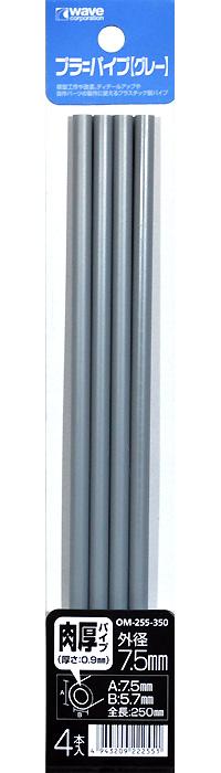 プラ=パイプ (グレー) 肉厚 外径 7.5mmプラスチックパイプ(ウェーブマテリアルNo.OM-255)商品画像