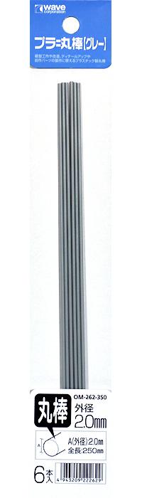 プラ=丸棒 (グレー) (外径 2.0mm)プラスチック棒(ウェーブマテリアルNo.OM-262)商品画像