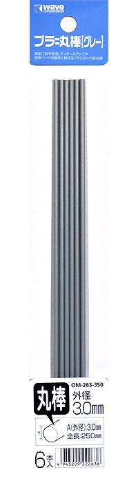 プラ=丸棒 (グレー) (外径 3.0mm)プラスチック棒(ウェーブマテリアルNo.OM-263)商品画像