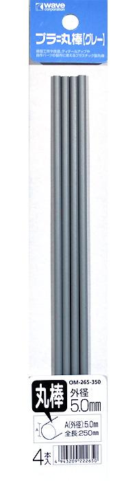プラ=丸棒 (グレー) (外径 5.0mm)プラスチック棒(ウェーブマテリアルNo.OM-265)商品画像