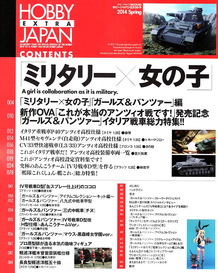 ホビージャパン エクストラ 2014 Spring雑誌(ホビージャパンHobby Japan extra (ホビージャパン エクストラ)No.68146-63)商品画像_1