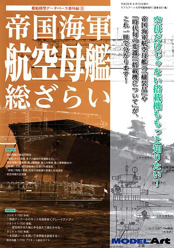帝国海軍 航空母艦 総ざらい本(モデルアート臨時増刊No.891)商品画像