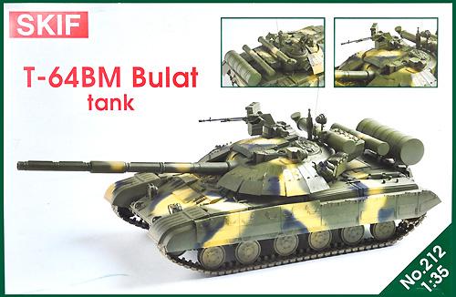 T-64BM ブラート ウクライナ 主力戦車プラモデル(SKIF1/35 AFVモデルNo.212)商品画像