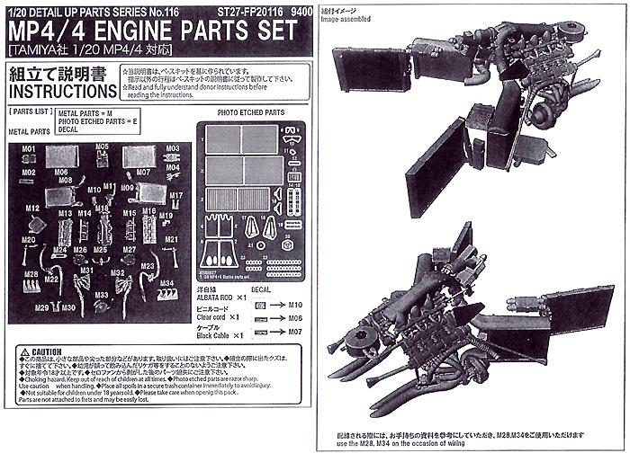 マクラーレン MP4/4 エンジンパーツセットメタル(スタジオ27F-1 ディテールアップパーツNo.FP20116)商品画像_1
