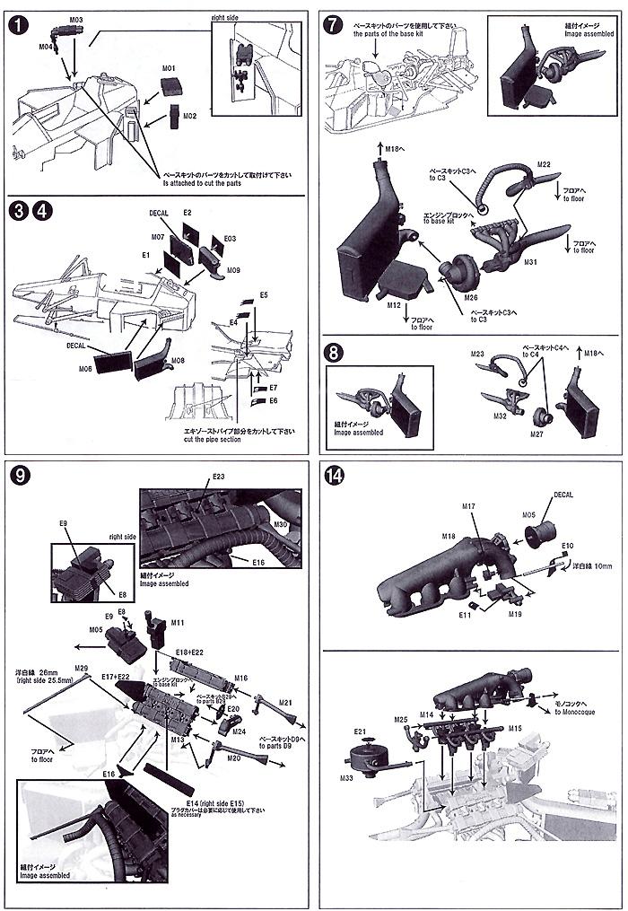 マクラーレン MP4/4 エンジンパーツセットメタル(スタジオ27F-1 ディテールアップパーツNo.FP20116)商品画像_2