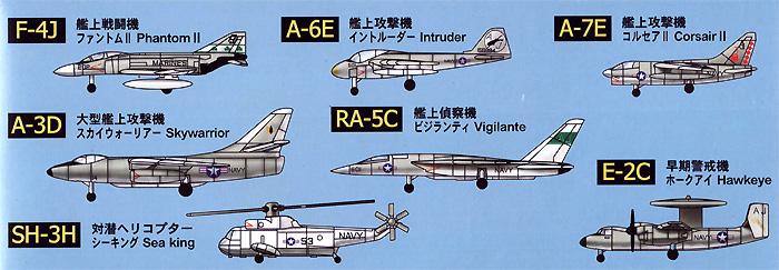 現用米国海軍機セット 1プラモデル(ピットロードスカイウェーブ S シリーズNo.S-027)商品画像_1