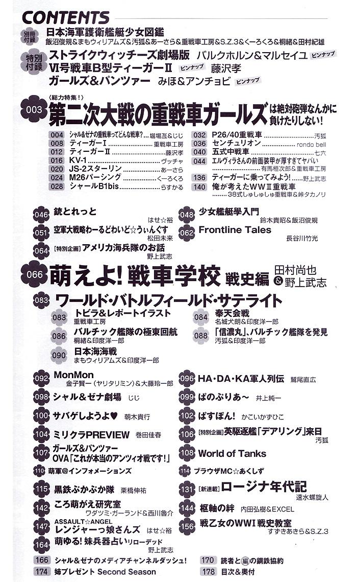 MC☆あくしず Vol.32雑誌(イカロス出版季刊 MCあくしずNo.Vol.032)商品画像_1