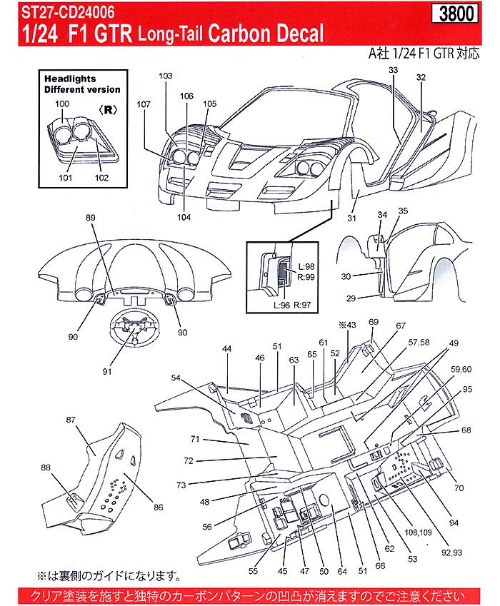 マクラーレン F1 GTR ロングテール カーボンデカール (アオシマ用)デカール(スタジオ27ツーリングカー/GTカー カーボンデカールNo.CD24006)商品画像_2