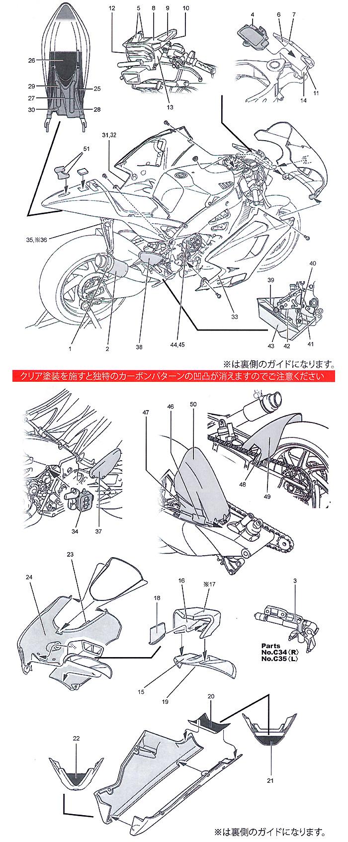 ヤマハ YZR-M1 2009 カーボンデカールデカール(スタジオ27バイク カーボンデカールNo.CD12001)商品画像_2