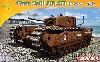 チャーチル歩兵戦車 Mk.3 ディエップ 1942
