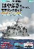 海上自衛隊 はやぶさ型 ミサイル艇 モデリングガイド