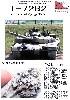 T-72B2 スリングショット