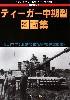 第2次大戦 ティーガー 中期型 図面集